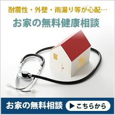 戸建住宅向けお家の健康診断