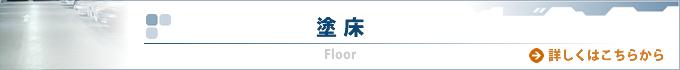 service_floor
